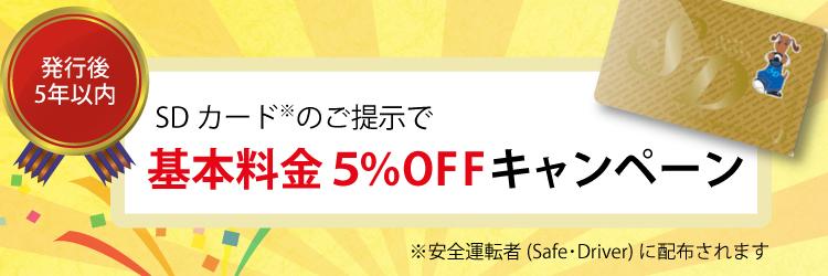 """遺品整理・生前整理の基本料金が5%オフ!"""""""